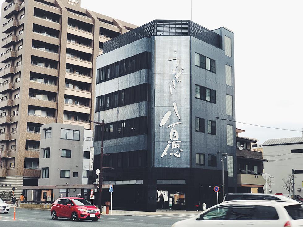 JR浜松駅近く北口側にある うなぎ専門料理店 うなぎ八百徳