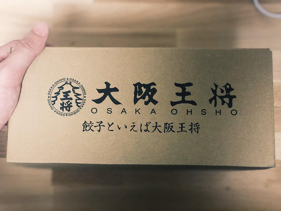 大阪王将で通販した時に届いたダンボール