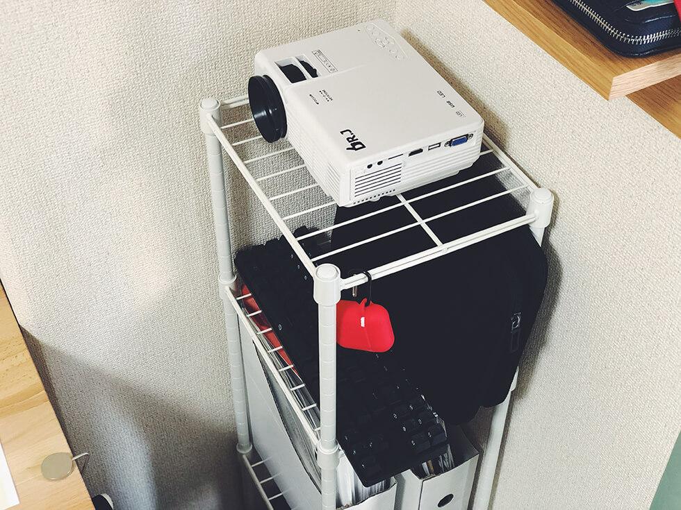 プロジェクターを使わないときは台の上に収納