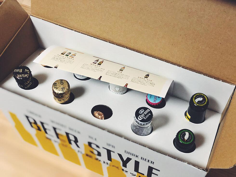 海外ビール飲み比べセットの箱を開けた所