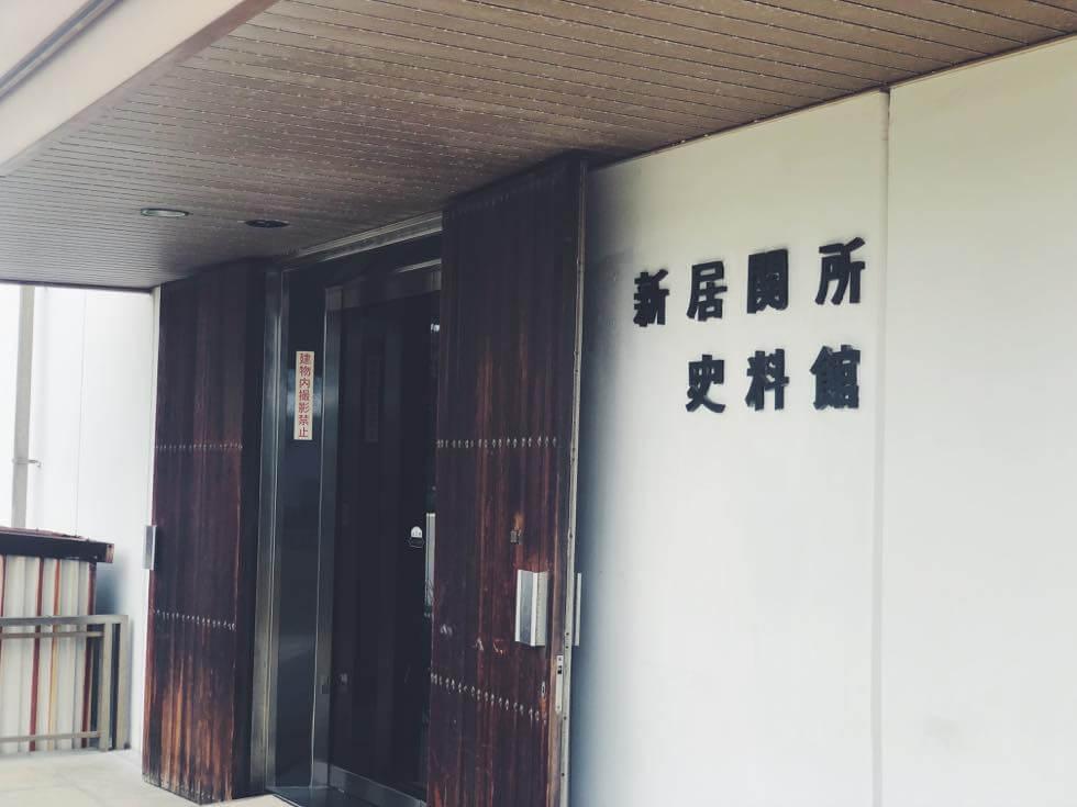 新居関所資料館の入り口その2