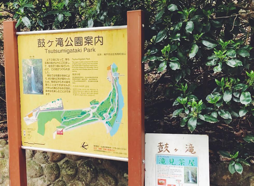 「鼓ヶ滝」の案内看板