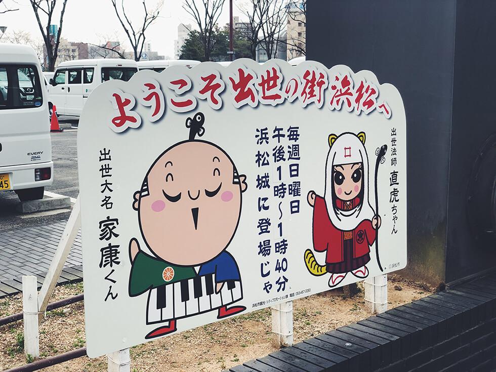出世の街 浜松市の看板