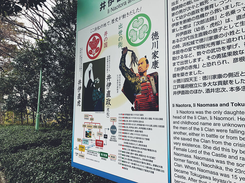 井伊直虎や徳川家康の歴史の看板