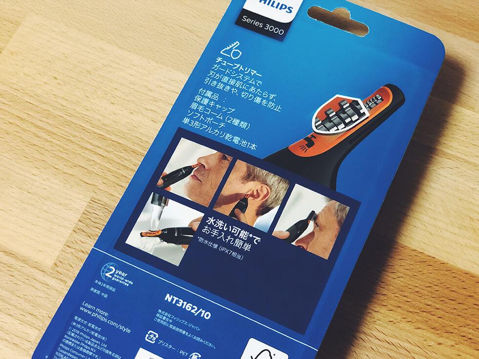 フィリップス 鼻毛・耳毛・眉毛カッター NT3160 の使用例