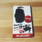 【アクセサリ】ついに!プルーム S 用モバイルバッテリーがエレコムから発売【携帯充電器】