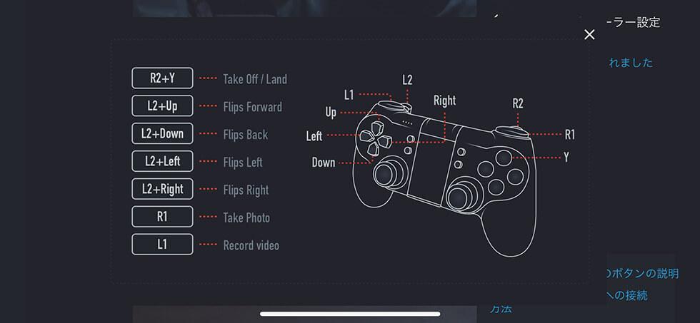 GameSir T1d コントローラーの操作方法