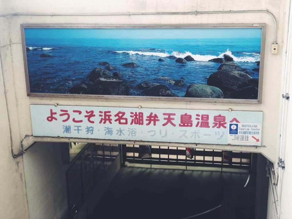 ようこそ浜名湖弁天島温泉への看板