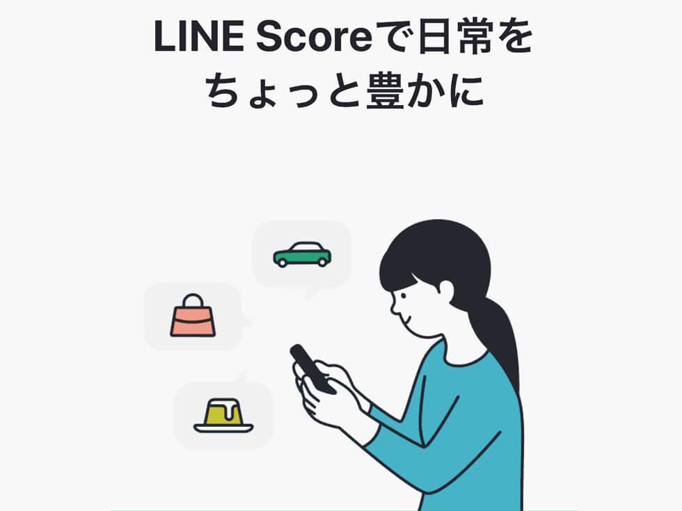 【LINE Score が高いとできること】LINE が独自のスコアリングサービスを開始したぞ!