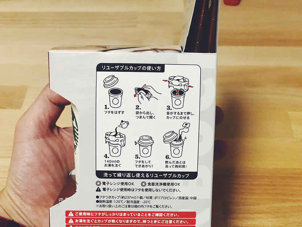スターバックスのプラスティック製マグカップ使い方
