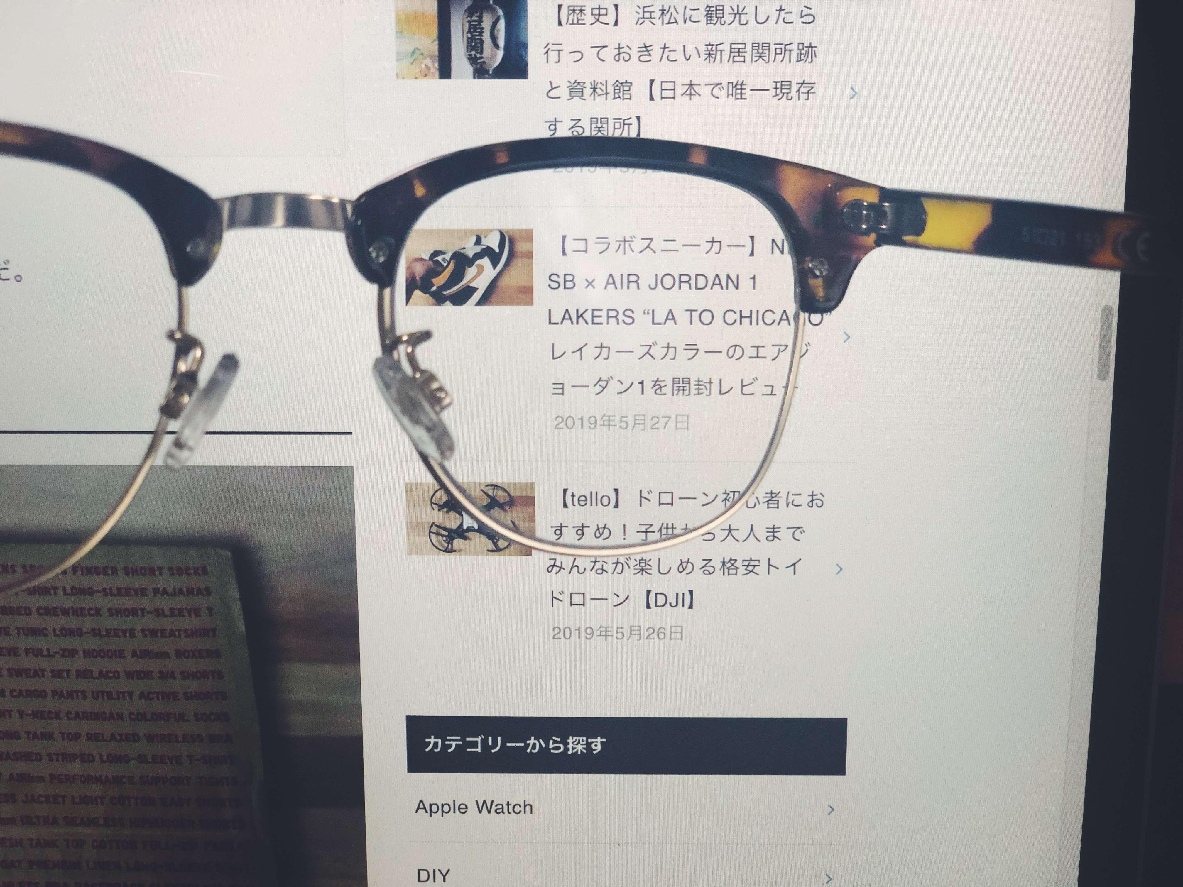 ユニクロのブルーライトカットメガネのブルーライトカットのイメージ