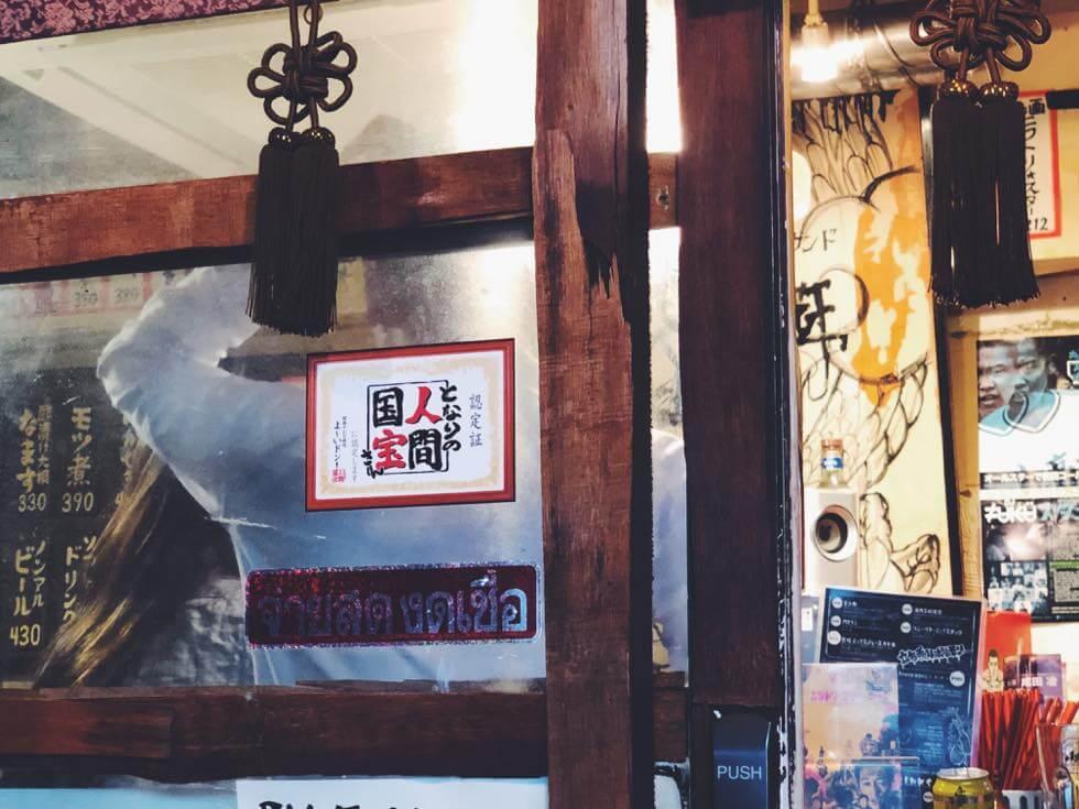 個性派人気立ち飲み Super Jap(スーパージャップ)の店外その2
