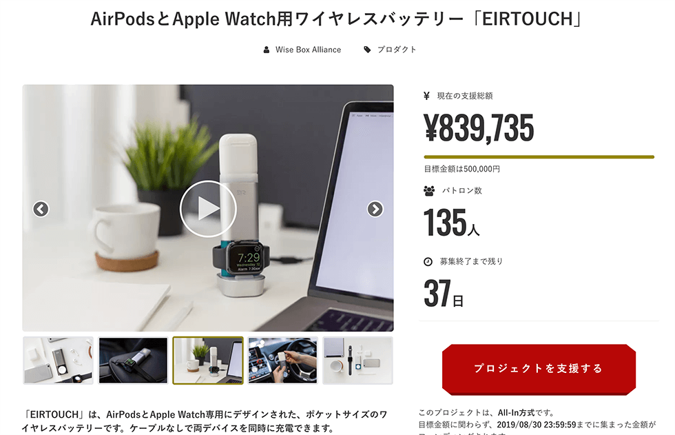 CAMP FIRE にある AirPods と Apple Watch 用ワイヤレスバッテリー EIRTOUCH の支援ページ