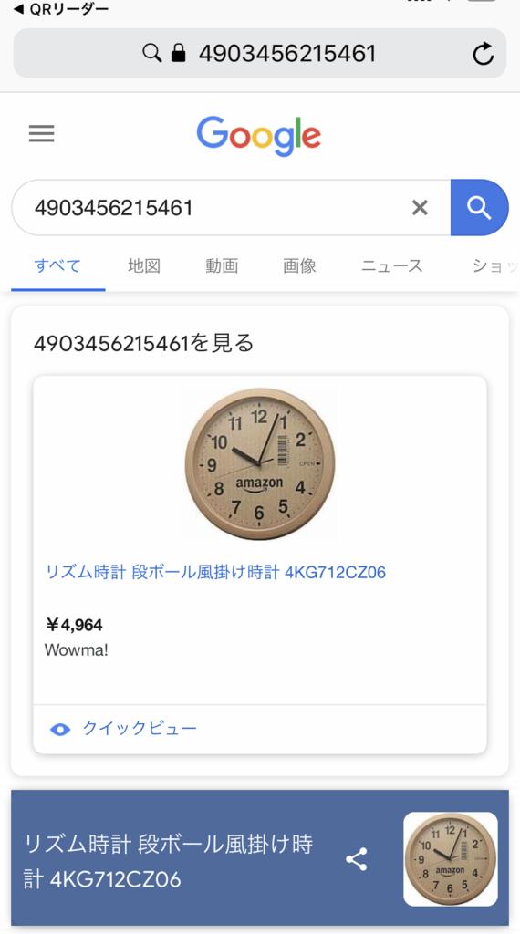 バーコードをGoogleで検索した結果