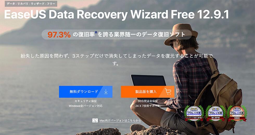 無料で簡単に復元できるフリーソフト EaseUS Data Recovery Wizard