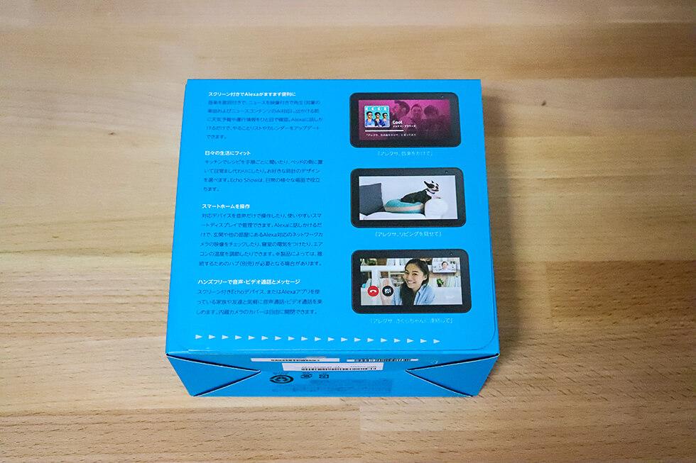 Amazon Echo Show 5 箱の裏面