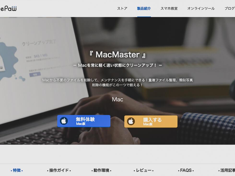 Mac の空き容量不足を解決するフリーソフト FonePaw MacMaster が快適だった【ストレージ おすすめ】
