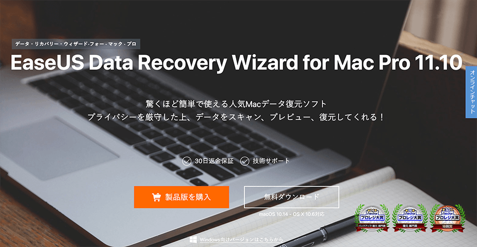 Mac 対応のデータ復元ソフト EaseUS Data Recovery Wizard