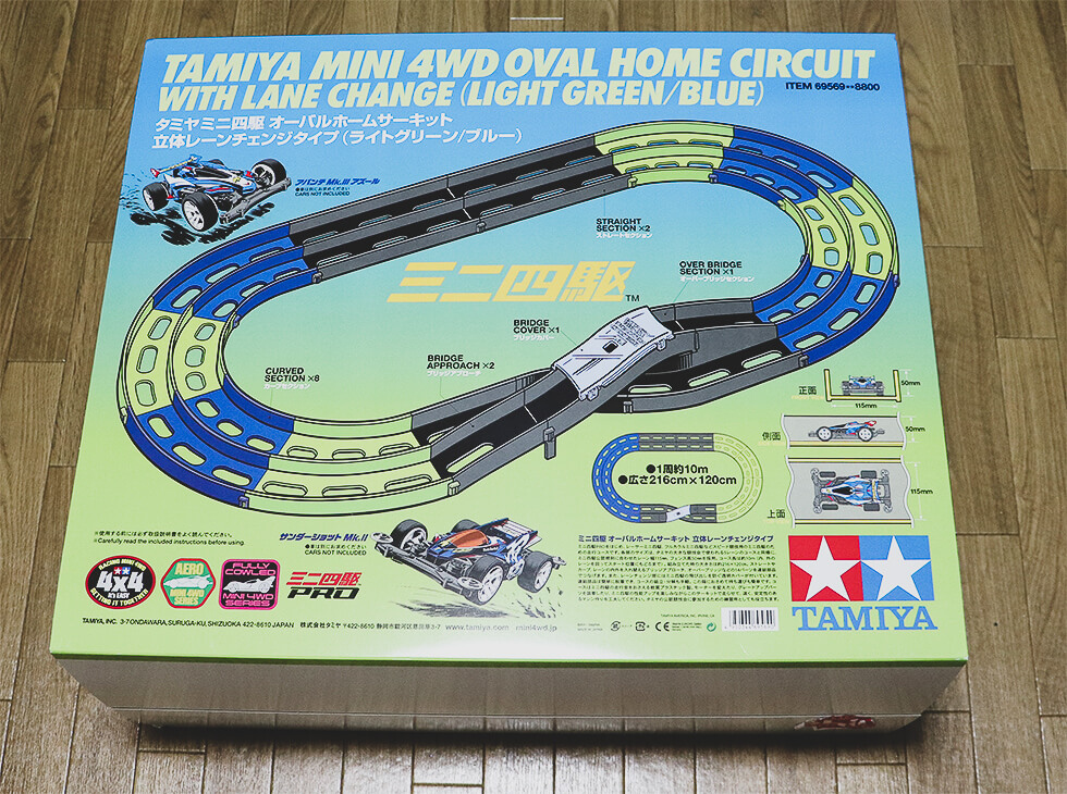タミヤのミニ四駆コース(オーバルホームサーキット 立体レーンチェンジタイプ)の外箱