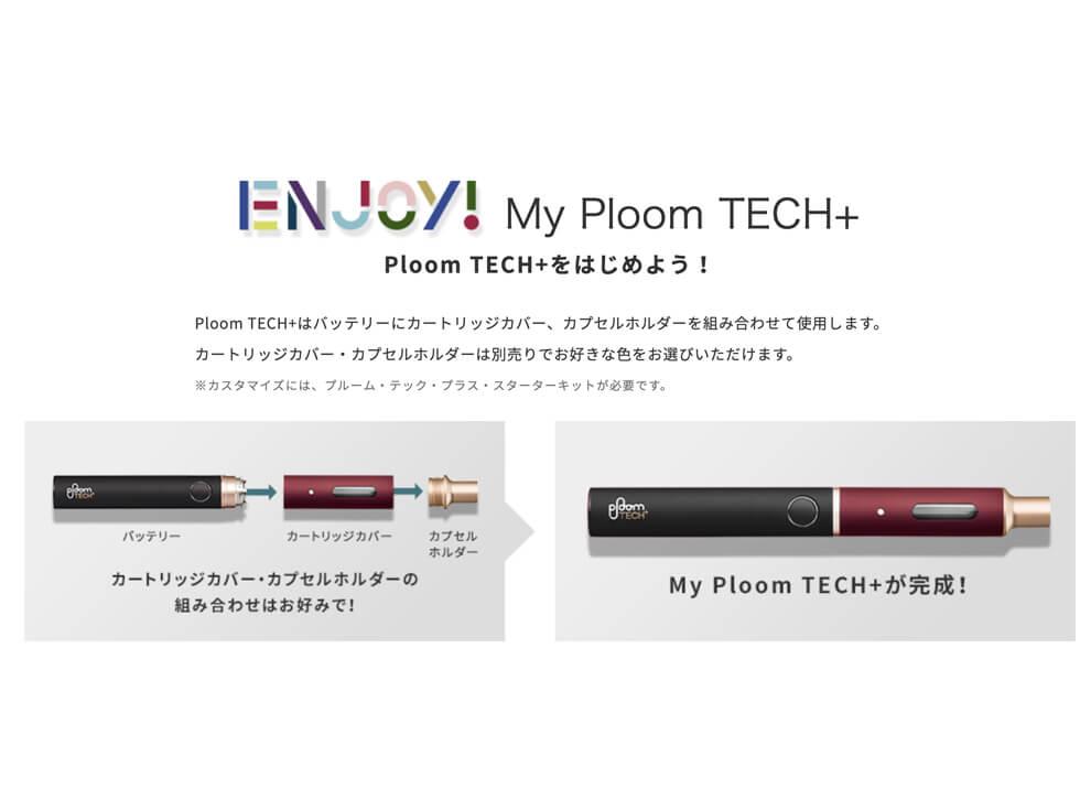 プルームテックプラスがカスタマイズできるオンラインサービス「MY PloomTECH+」