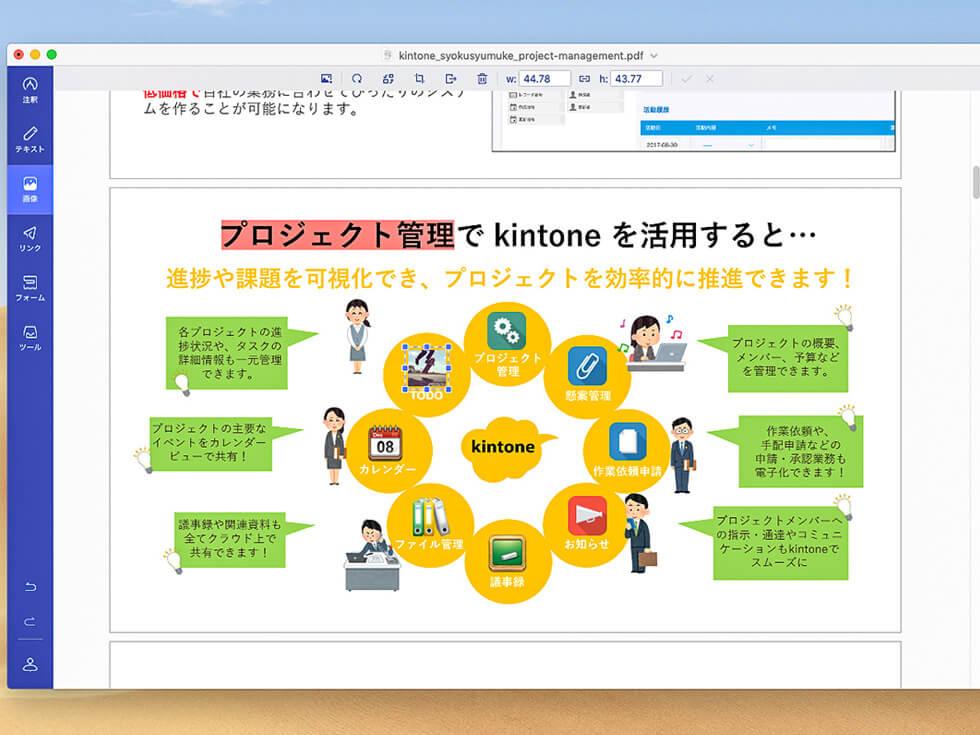 Mac の PDF 編集が超絶便利なフリーソフト(無料)のおすすめ【文字を消す・画像挿入】