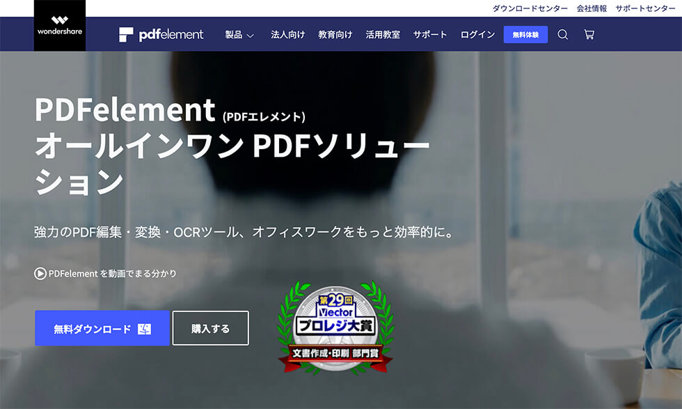 PDF 編集フリーソフトの PDFelement の公式サイト