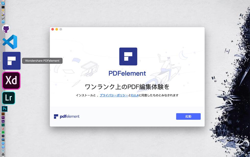 pdf 編集 フリー おすすめ テキスト追加