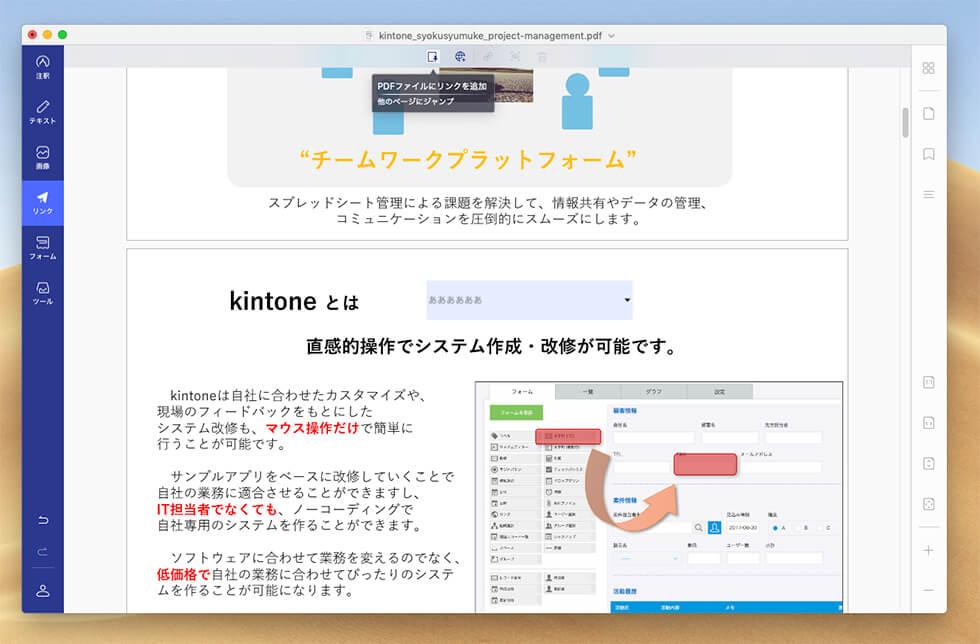 PDFファイルにリンク挿入