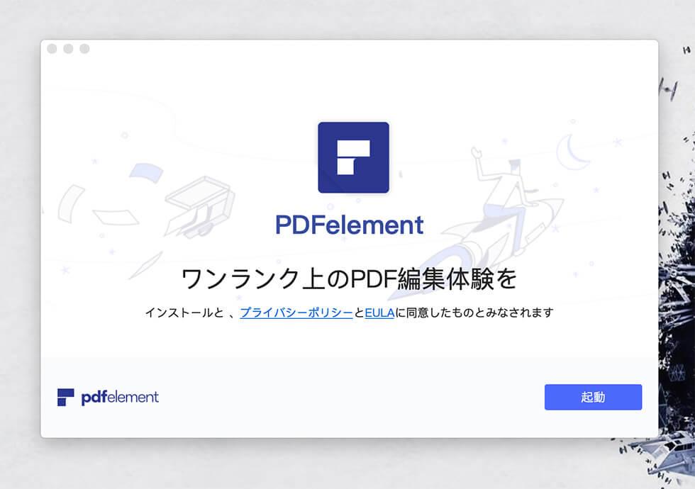 Mac の PDF 編集フリーソフト(無料)PDFelement