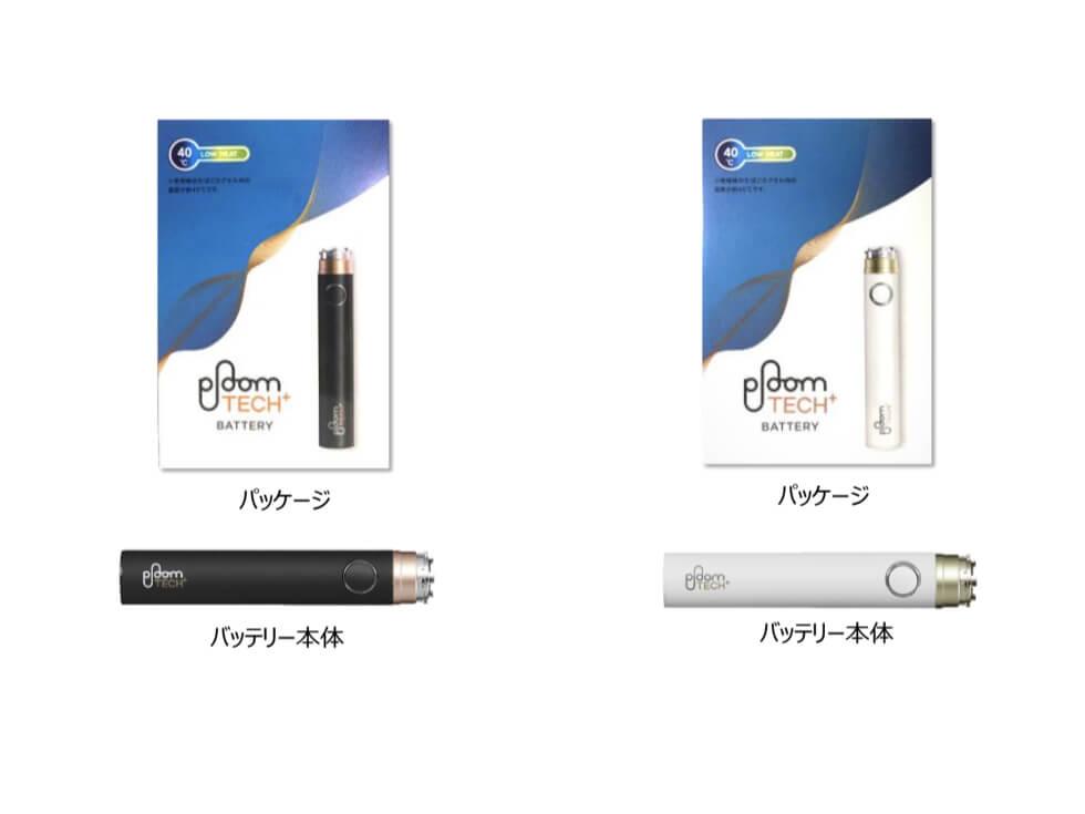 2019年8月19日(月)発売のプルームテックプラス単体バッテリー