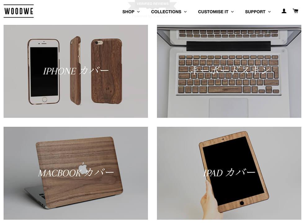 WOODWE の公式サイト