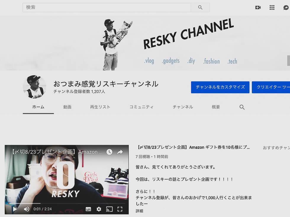 You Tube おつまみ感覚リスキーチャンネル登録者1,000人突破プレゼント企画開催中