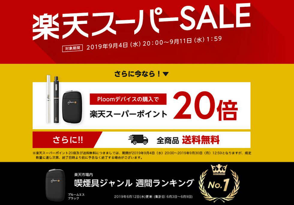 【楽天スーパーSALE】プルームテックシリーズがポイント20倍&全品送料無料のキャンペーン開催!