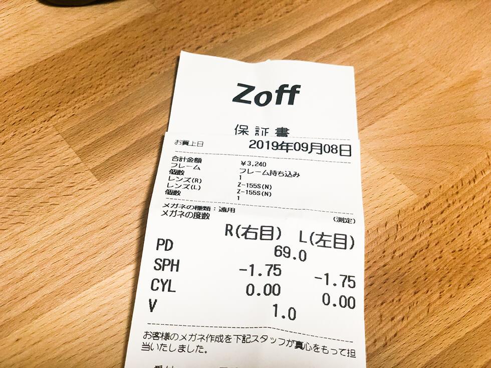 Zoffでレンズ交換した時にもらった領収書