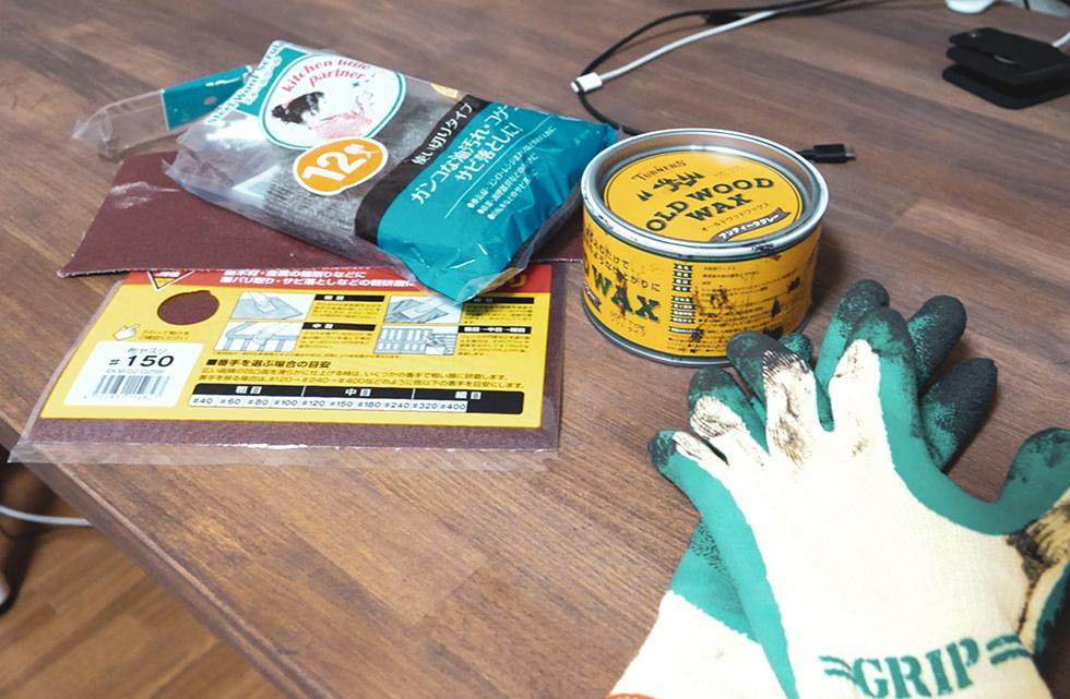 オールドウッドワックスを塗る時に用意する塗装道具類