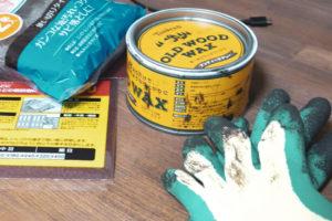 オールドウッドワックスとおすすめのDIY道具
