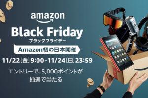 日本初開催のAmazonブラックフライデー