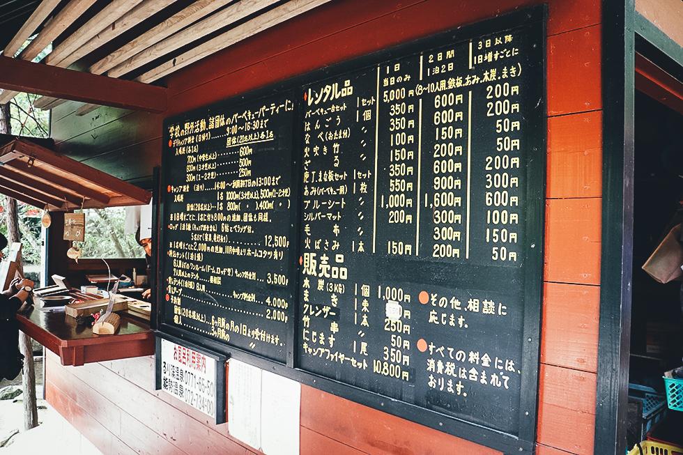 一里松キャンプ場の価格表