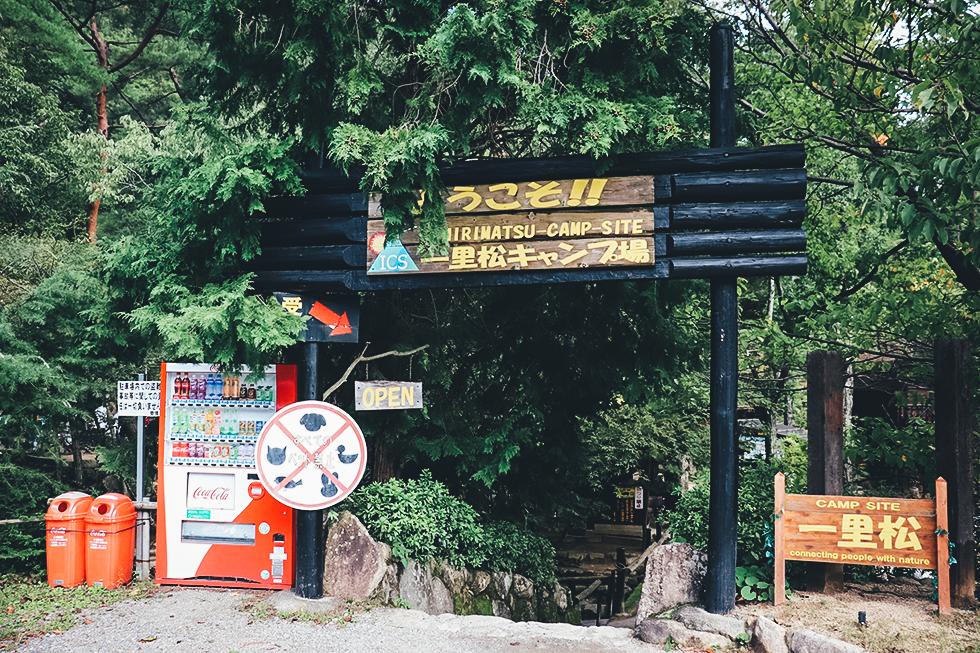 一里松キャンプ場の入り口