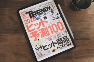 2019年12月の日経TRENDY