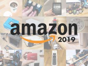 2019年Amazonで買ってよかったものまとめ40選【ガジェットや日用品】