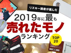 2019年に最も売れたものランキングTOP20【リスキー読者が選んだ】