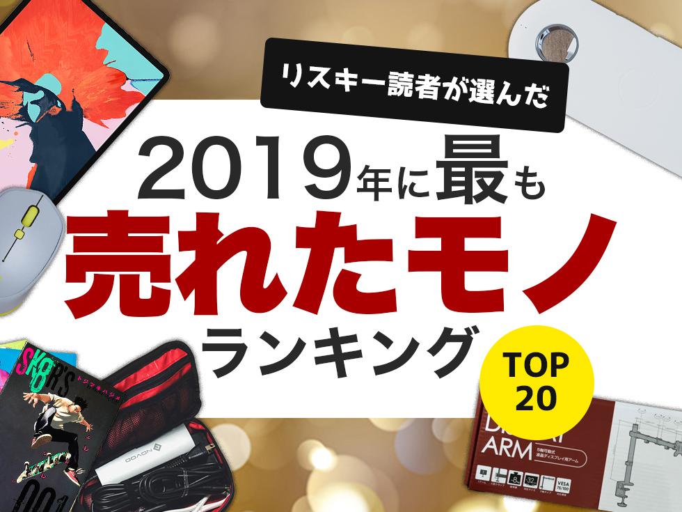 2019年に最も売れたものランキングTOP20