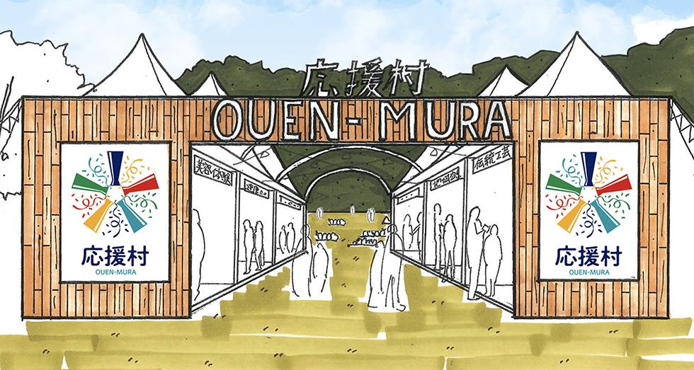 応援村 OUEN-MURA