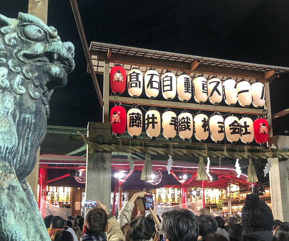 2020年 大阪 今宮戎 えべっさん
