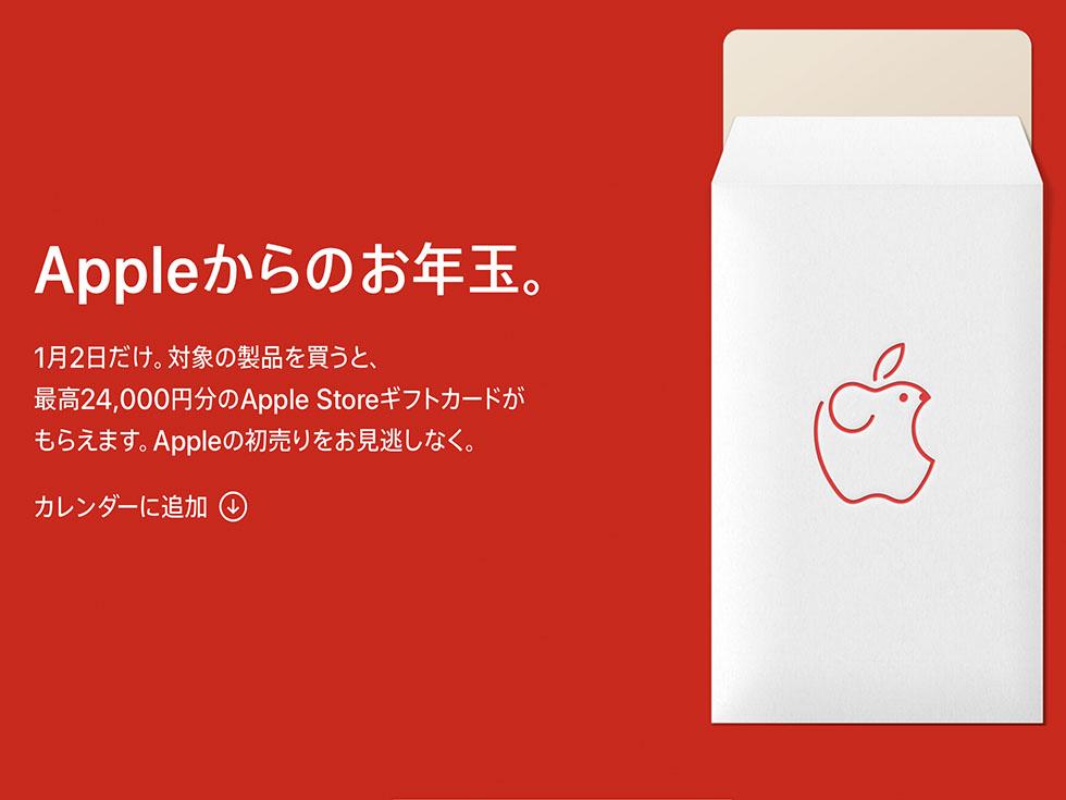 Appleの初売り2020