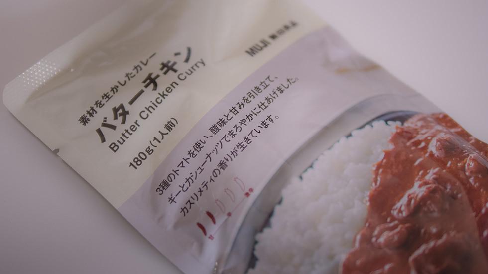 素材を生かしたカレー(バターチキン)のパッケージ