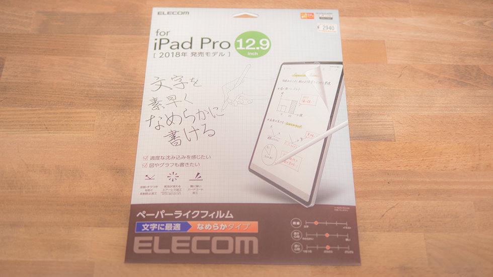 ELECOM(エレコム)のiPad Pro 12.9インチのペーパーライクフィルム
