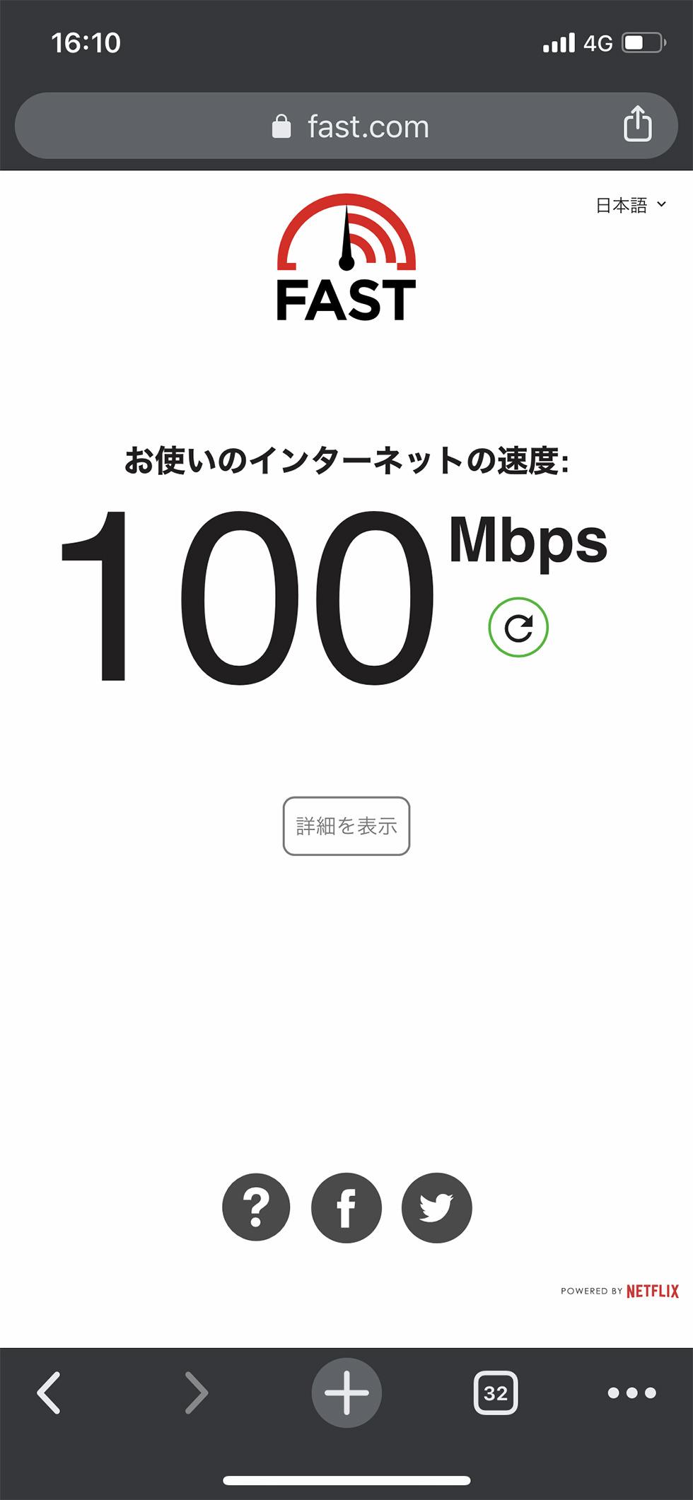UQモバイルの回線速度