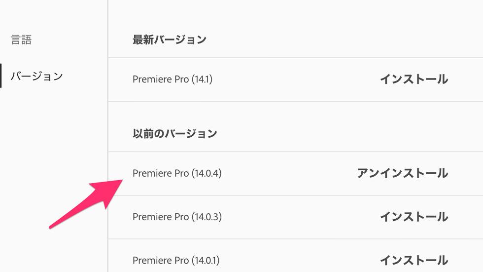 Adobe Premiere Pro CC 2020を14.1にアップデートすると不具合の解決方法